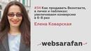 34 Елена Коварская Как продавать в соцсетях в личке и увеличить продажи в 6 8 раз