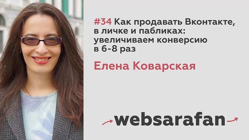 34 Елена Коварская: Как продавать в соцсетях, в личке и увеличить продажи в 6-8 раз