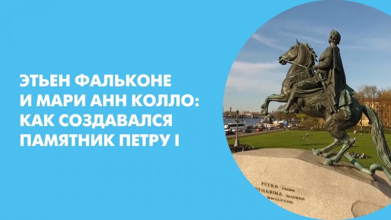 Этьен Фальконе и Мари Анн Колло как создавался памятник Петру I