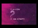 Конференция AVON НА СТАРТ 2018 Крокус Сити Холл г. Москва