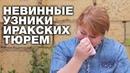 Сердца родных россиянок, томящихся в иракских тюрьмах, обливаются кровью