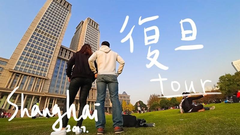 Vlog〉一起去復旦大學散步吧!校園美食拍胸脯推薦 II Shanghai上海