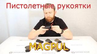 Рукоятки Magpul для платформ АК и AR15