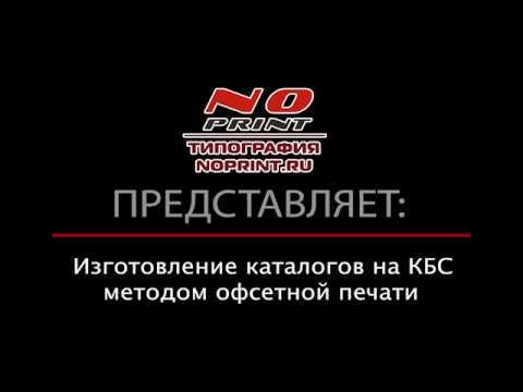 Офсетная печать каталогов на КБС