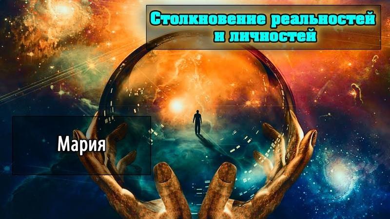 Столкновение реальностей и личностей | G.Chenneling