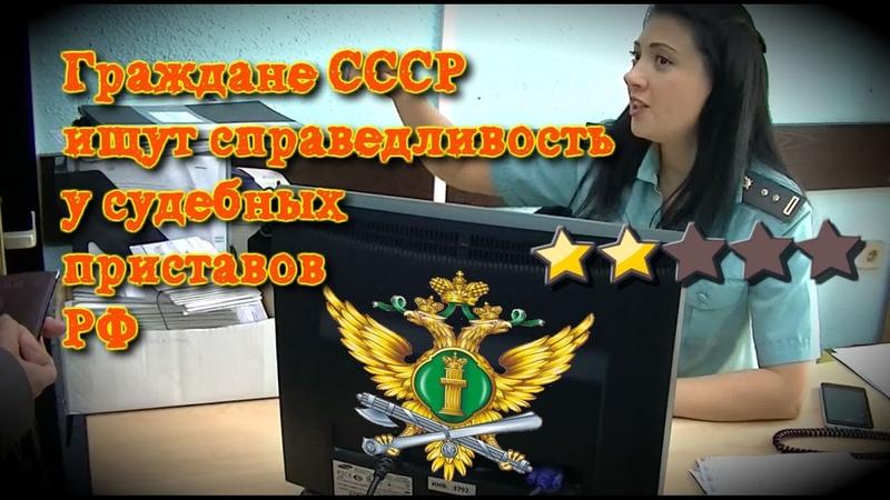 Граждане СССР ищут справедливость у приставов Новосибирска