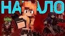 НАЧАЛО - Майнкрафт Клип Анимация (На Русском) | Begin Again Minecraft Song Animation RUS