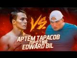 АРТЁМ ТАРАСОВ ПРОТИВ EDWARD BIL - ХОЧЕШЬ БОЙ