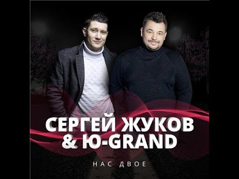 Сергей Жуков Ю-GranD - Нас Двое (2018)
