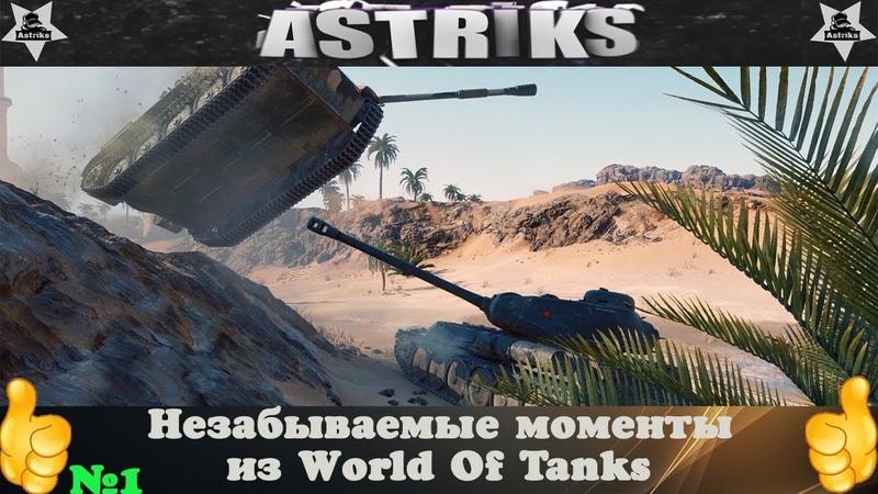 Незабываемые моменты из World Of Tanks.№1