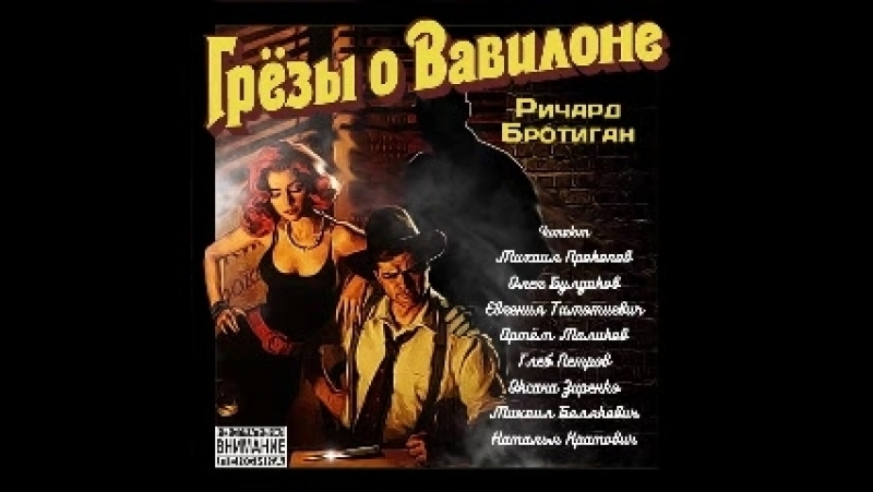 Ричард Бротиган - Грёзы о Вавилоне [ Чёрная комедия, криминал, пародия. Аудиоспектакль ]