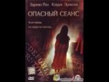 Фильмы Ужасов - Опасный сеанс (2006)