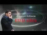 Некуда бежать Аркадий Кобяков говорит о песне в роликеmobile 144px