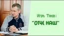Отче наш - Игорь Тяжов