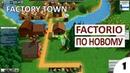FACTORIO ПО НОВОМУ 1 ПРОХОЖДЕНИЕ FACTORY TOWN НА РУССКОМ ОБЗОР ПЕРВЫЙ ВЗГЛЯД ГЕЙМПЛЕЙ