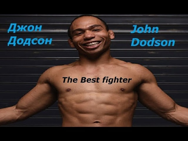 Лучший боец мира Джон Додсон Highlights John Dodson