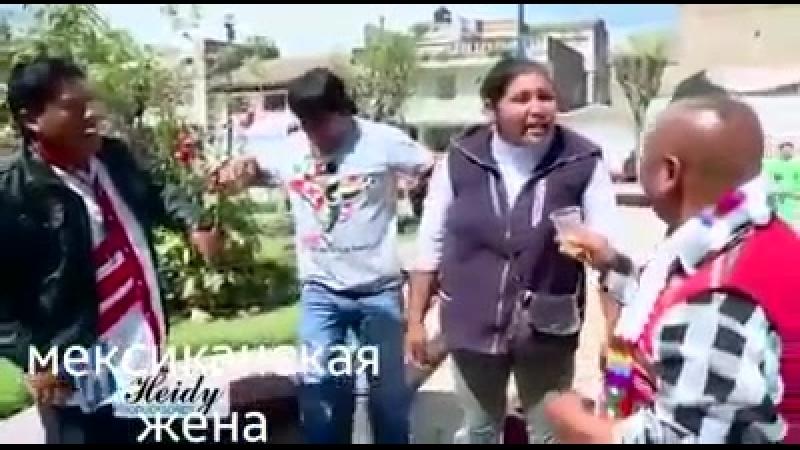 Как в Мексике жены разговаривают с мужем и его собутыльниками.mp4
