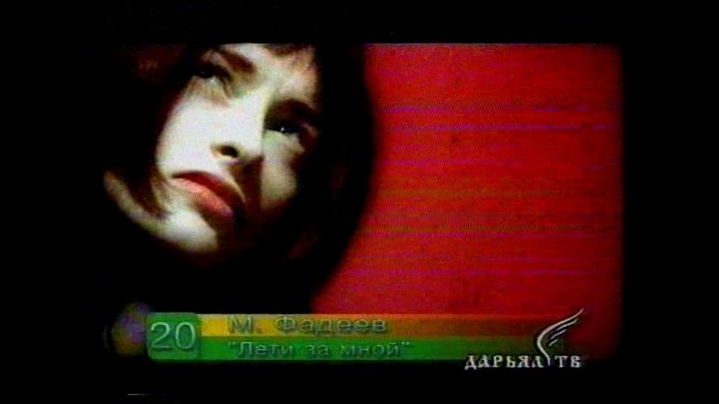 Staroetv.su / Слава (Дарьял-ТВ, 7.12.2001) 20 место. Максим Фадеев — Лети со мной