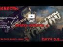 Побег из Таркова квесты Барахольщика. 4 Escape from Tarkov by Peps. 87 ⚠18