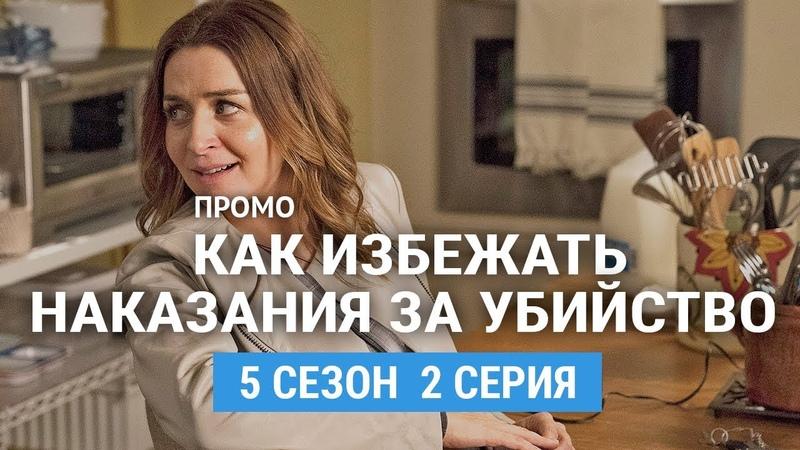 Как избежать наказания за убийство 5 сезон 2 серия Промо Русская Озвучка