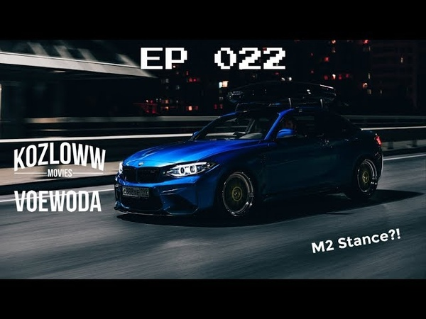 EPISODE 022 | BMW M2 на пневме | Новые диски HRE на Audi