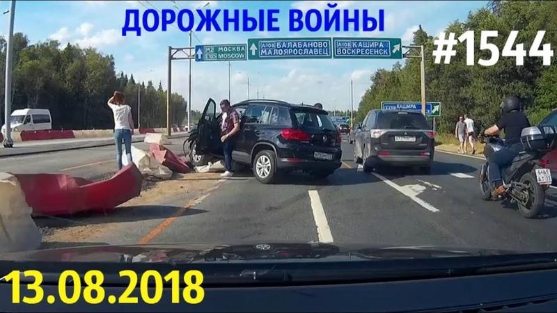 Новый автообзор от канала «Дорожные войны!» за 13.08.2018. Видео № 1544.