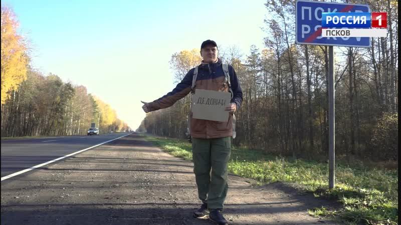 Анонс Тур на двоих Дедовичи 09 11 2018