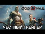 Честный трейлер — «God of War 4» / Honest Game Trailers - God of War 4 [rus]