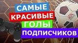 СКОРО САМЫЕ КРАСИВЫЕ ГОЛЫ ПОДПИСЧИКОВ ★ ЖДУ ВАШИХ БОМБИЧЕСКИХ ГОЛОВ ★ ТОП ГОЛ FIFA 18