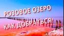 💯РОЗОВОЕ ОЗЕРО 🛴КАК ДОБРАТЬСЯ Арабатская стрелка В ПОИСКАХ РОЗОВОГО ОЗЕРА соли рапы грязей