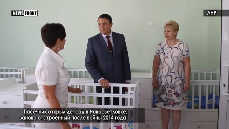 Пасечник открыл детсад в Новосветловке, заново отстроенный после войны 2014 года