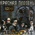 Красная Плесень альбом Дефолт