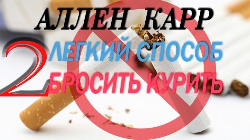 Лёгкий способ бросить курить Часть 2 Аллен Карр