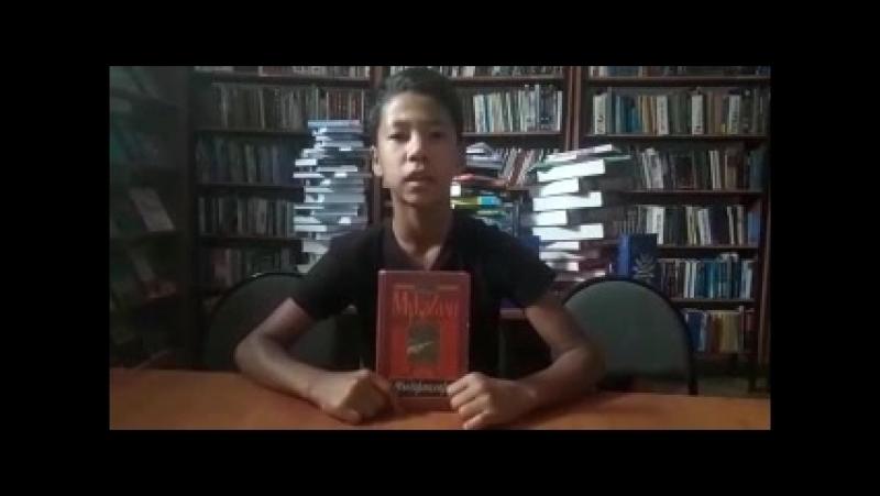 Жастар таңдайды - Молодежь предпочитает жобасына қатысушысы БАТЫРХАНҰЛЫ РАСУЛ жастарды кітап оқуға шақырады