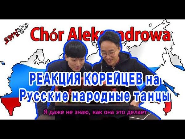 РЕАКЦИЯ КОРЕЙЦЕВ на РУССКИЕ НАРОДНЫЕ ТАНЦЫ/러시아 민속춤을 처음 보는 한국남자의 반응!