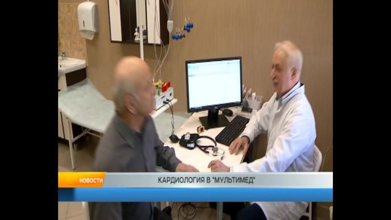 мультимед отделение кардиологии