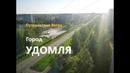 Путешествия Ветра Город Удомля Россия