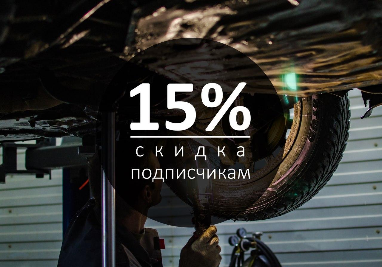 Автосервис КВ1 г. Киров скидки
