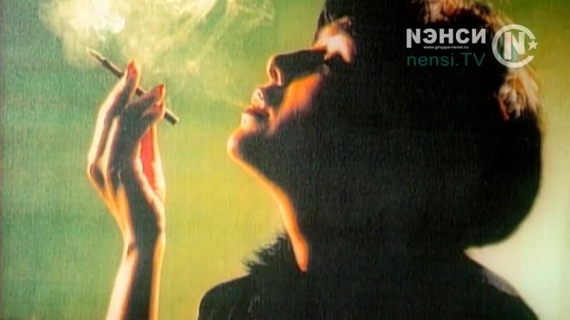 NENSI ✰ Нэнси - Дым Сигарет с Ментолом Music And Dance My Life