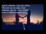 HammAli &amp Navai  Ты моя химия (караоке).mp4