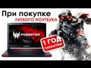 Огромный выбор ноутбуков представляет Вам - vsemsmart!
