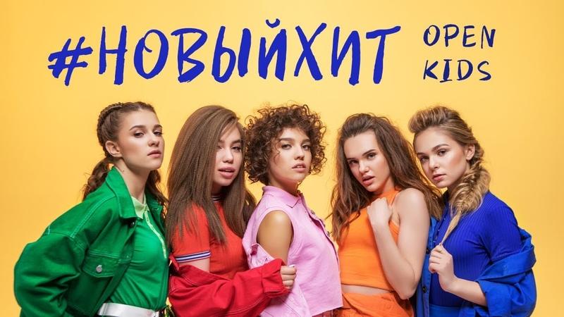 Open Kids - Новый Хит (Official Video)