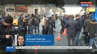 Новости на Россия 24 • Убийство российского посла в Анкаре: арестованы пять человек