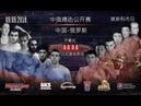 Открытая международная встреча RUSSIA vs CHINA MMA