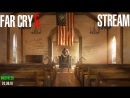 🔴Far Cry 5 Прохождение 1 1