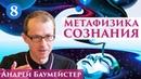 Метафизика сознания Взаимодействие ментального и физического 8 14