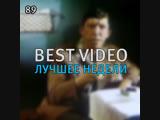 Best Video Лучшее Недели