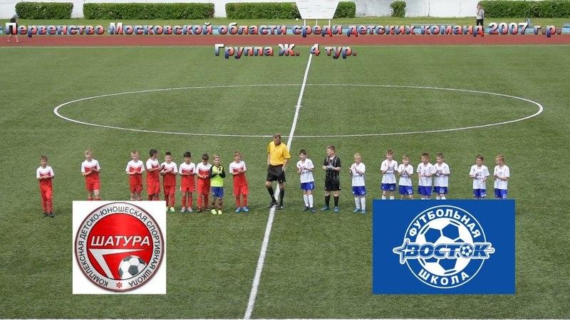 Обзор матча СШ (Шатура) 1 - 1 ФСШ Восток (Электросталь) 2007 г р