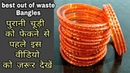 DIY Best out of waste/old Bangles Best out of waste idea cool craft idea