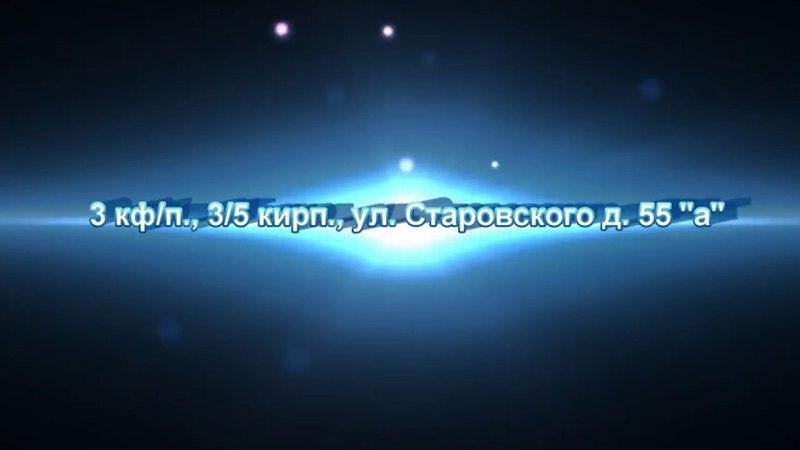 3 кф/п., 3/5 кирп., ул. Старовского д. 55 а, S - 175,7 м2.